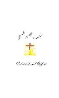Le Bureau de la catéchèse