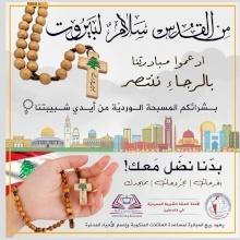 Les Jeunes du Pays de Jésus lancent une vente de chapelets pour aider le Liban frappé par l'explosion