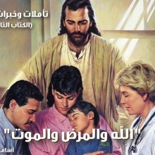 """السيد أسامة كرم امسيح يصدر كتابه الثامن بعنوان """"الله والمرض والموت"""""""