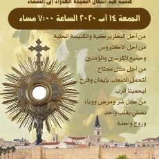Presbyteral Council of Latin Patriarchate invites faithful to participate in Eucharistic Adoration