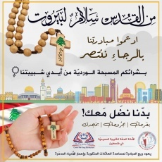 Youth of Jesus' Homeland launches rosary initiative for blast-stricken Lebanon