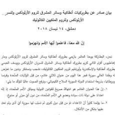 Communiqué : Les patriarches de Syrie condamnent la récente attaque à Damas