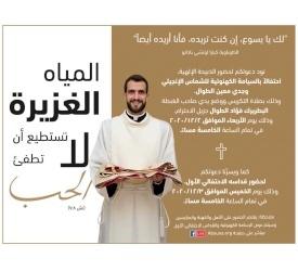 ٢ كانون الأول ٢٠٢٠: الرسامة الكهنوتية للشماس وجدي الطوال في الأردن