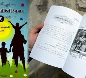 المكتب الرعوي التابع للبطريركية اللاتينية يصدر كتابه الثاني حول مسيرة العائلات المسيحية