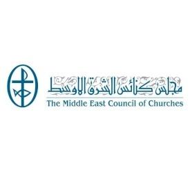 مجلس كنائس الشرق الأوسط يجدّد نداءه لرفع الإحتلال عن الشعب الفلسطيني