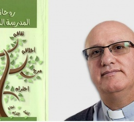 """قراءة في كتاب """"روحانية المدرسة المسيحية"""" للأب عماد الطوال"""