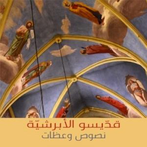قدّيسو الأبرشيّة الأورشليميّة