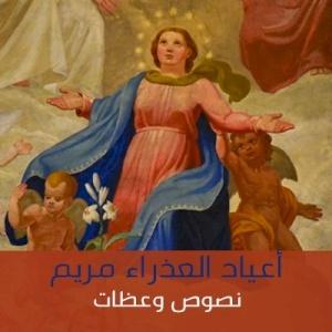 أعياد العذراء مريم