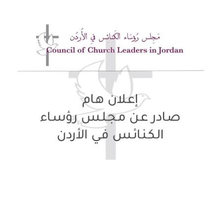 بيان صادر عن مجلس رؤساء الكنائس في الأردن بما يخص الصلوات والقداديس خلال الفنرة الحالية
