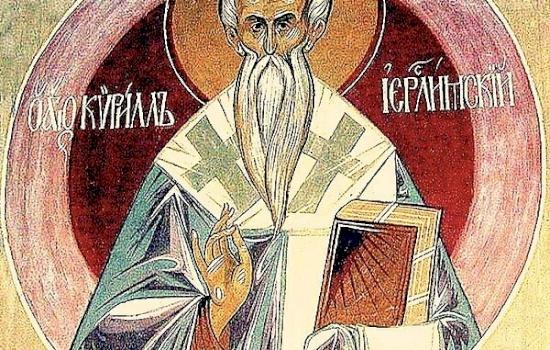 قديس اليوم ١٨ آذار: الأسقف كيرلس الأورشليمي