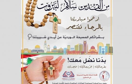 """""""La Gioventù della patria di Gesù"""" lancia l'iniziativa dei rosari per il Libano colpito dall'esplosione"""