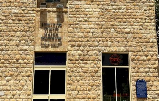 مجلس رؤساء الكنائس يطالب بلدية حيفا بإزالة معروضات مسيئة للمسيح في متحف المدينة