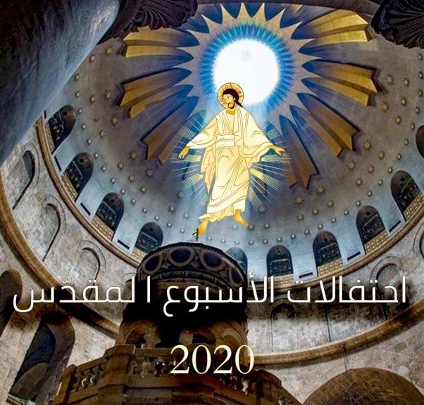 نصوص احتفالات الأسبوعالمقدس للسنة ٢٠٢٠