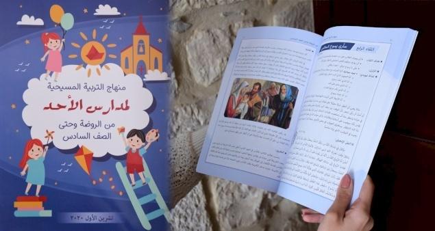 اصدار منهاج التربية المسيحية لمدارس الأحد من الروضة وحتى الصف السادس